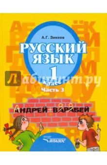 Русский язык. 1 класс. Учебник для спец. (коррекционных) образовательных учреждений II вида. Часть 3