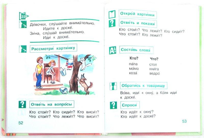 РУССКИЙ ЯЗЫК 1 КЛАСС ЗИКЕЕВ СКАЧАТЬ БЕСПЛАТНО