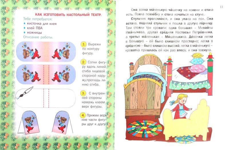 Иллюстрация 1 из 5 для Книжка с наклейками + настольный театр. Три медведя | Лабиринт - книги. Источник: Лабиринт