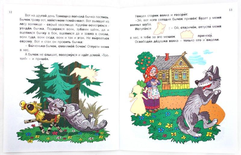 Иллюстрация 1 из 13 для Книжка с наклейками + настольный театр. Бычок-смоляной бочок | Лабиринт - книги. Источник: Лабиринт