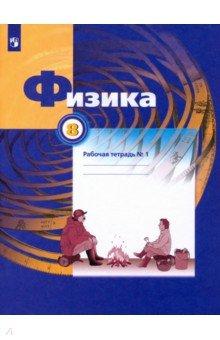 Физика. 8 класс. Рабочая тетрадь №1. ФГОС бытовые газовые тепловые электростанции будерус