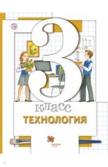 Технология. 3 класс. Учебник для учащихся образовательных учреждений. ФГОС