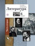 Литература. 6 класс. Учебник. В 2-х частях. Часть 2. ФГОС