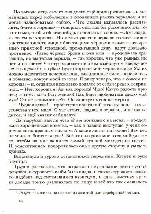 Иллюстрация 1 из 7 для Литература. 6 класс. Учебник. В 2-х частях. Часть 2. ФГОС - Ланин, Устинова, Шамчикова | Лабиринт - книги. Источник: Лабиринт