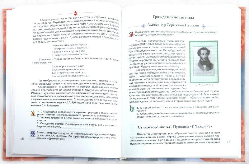 гдз по литературе 6 класса москвин