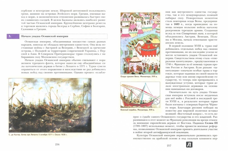 Иллюстрация 1 из 6 для Всеобщая история. 7 класс. Учебник - Носков, Андреевская | Лабиринт - книги. Источник: Лабиринт