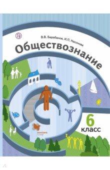 Обществознание. Мир человека. 6 класс. Учебник. ФГОС обществознание 5 класс учебник фгос