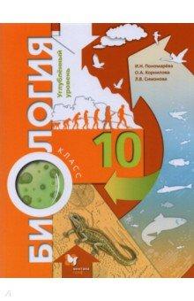 Биология. 10 класс. Углубленный уровень. Учебник. ФГОС