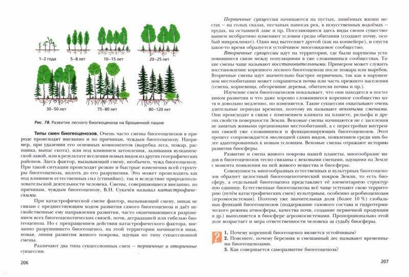 Иллюстрация 1 из 2 для Биология. 10 класс. Углубленный уровень. Учебник - Пономарева, Корнилова, Симонова | Лабиринт - книги. Источник: Лабиринт