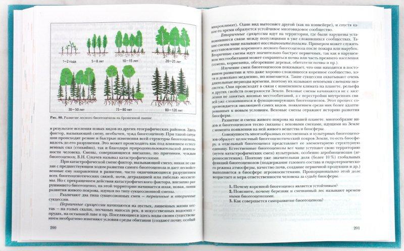Иллюстрация 1 из 32 для Биология. 10 класс. Углубленный уровень. Учебник. ФГОС - Пономарева, Корнилова, Симонова | Лабиринт - книги. Источник: Лабиринт