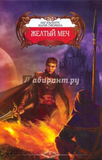 сколько месяцев роза черного меча читать онлайн Ставропольский