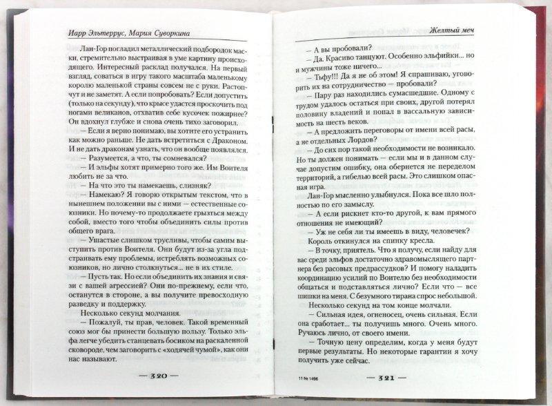Иллюстрация 1 из 2 для Желтый меч - Эльтеррус, Суворкина | Лабиринт - книги. Источник: Лабиринт