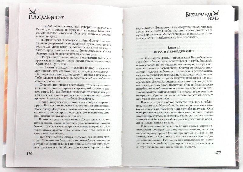 Иллюстрация 1 из 6 для Беззвездная ночь - Роберт Сальваторе | Лабиринт - книги. Источник: Лабиринт