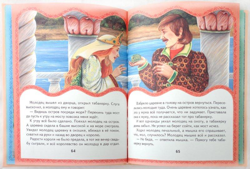 Иллюстрация 1 из 50 для Сказки доброго гнома | Лабиринт - книги. Источник: Лабиринт