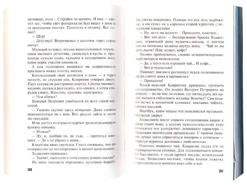 Иллюстрация 1 из 3 для SPA-чистилище - Литвинова, Литвинов | Лабиринт - книги. Источник: Лабиринт