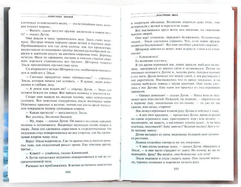 Иллюстрация 1 из 33 для Человек-амфибия - Александр Беляев | Лабиринт - книги. Источник: Лабиринт