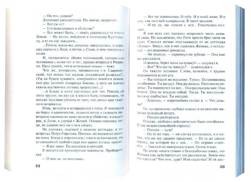 Иллюстрация 1 из 13 для Ревность волхвов - Литвинова, Литвинов | Лабиринт - книги. Источник: Лабиринт