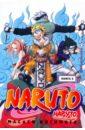 Скачать Кисимото Наруто Книга 5 Эксмо-Пресс Группа Наруто удостоилась высокой Бесплатно