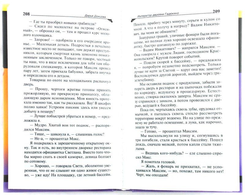 Иллюстрация 1 из 5 для Император деревни Гадюкино - Дарья Донцова | Лабиринт - книги. Источник: Лабиринт