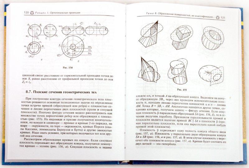 Иллюстрация 1 из 8 для Начертательная геометрия. Учебное пособие - Степанова, Автономова | Лабиринт - книги. Источник: Лабиринт