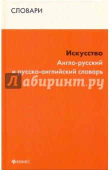 Искусство: англо-русский и русско-английский словарь