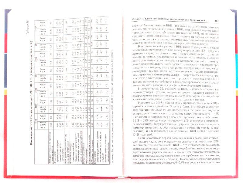 Иллюстрация 1 из 10 для Статистика в системе государственного и муниципального управления: учебное пособие - Очкин, Уварова | Лабиринт - книги. Источник: Лабиринт