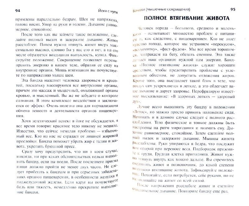 Иллюстрация 1 из 6 для Йога с нуля. Основные асаны - Лой-Со | Лабиринт - книги. Источник: Лабиринт