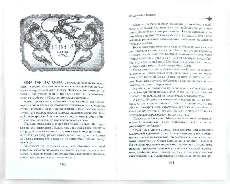 Иллюстрация 1 из 6 для Колдунья-беглянка - Александр Бушков | Лабиринт - книги. Источник: Лабиринт