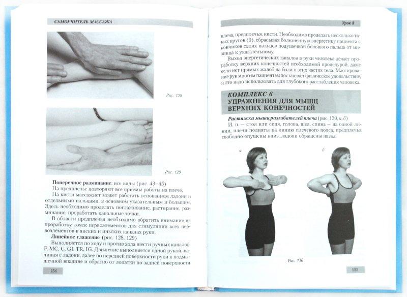 Иллюстрация 1 из 4 для Самоучитель массажа - Грегор Хмара | Лабиринт - книги. Источник: Лабиринт
