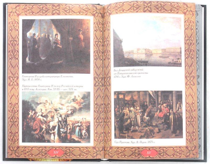 Иллюстрация 1 из 6 для Романовы на троне империи - Александр Торопцев | Лабиринт - книги. Источник: Лабиринт