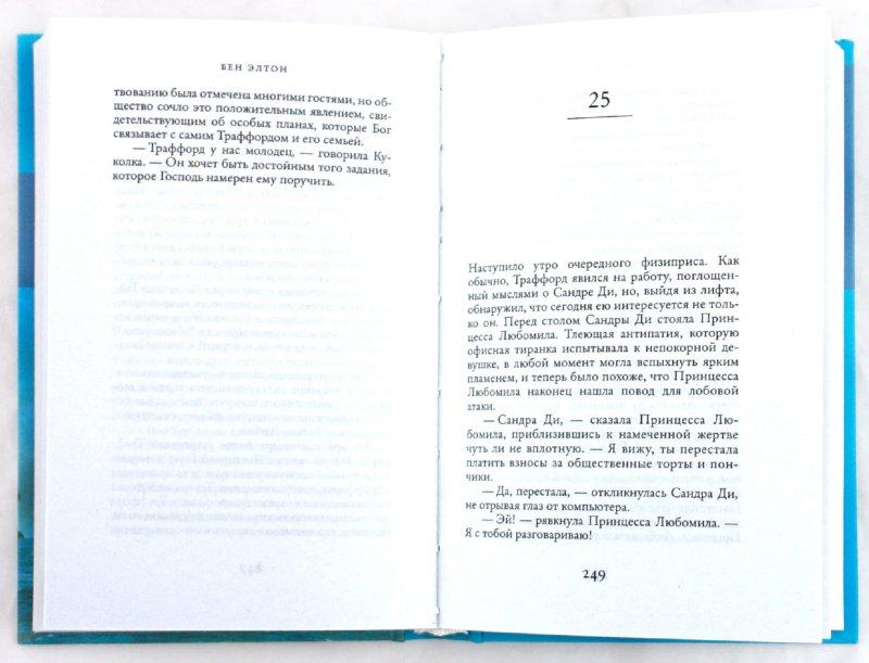 Иллюстрация 1 из 17 для Слепая вера - Бен Элтон | Лабиринт - книги. Источник: Лабиринт