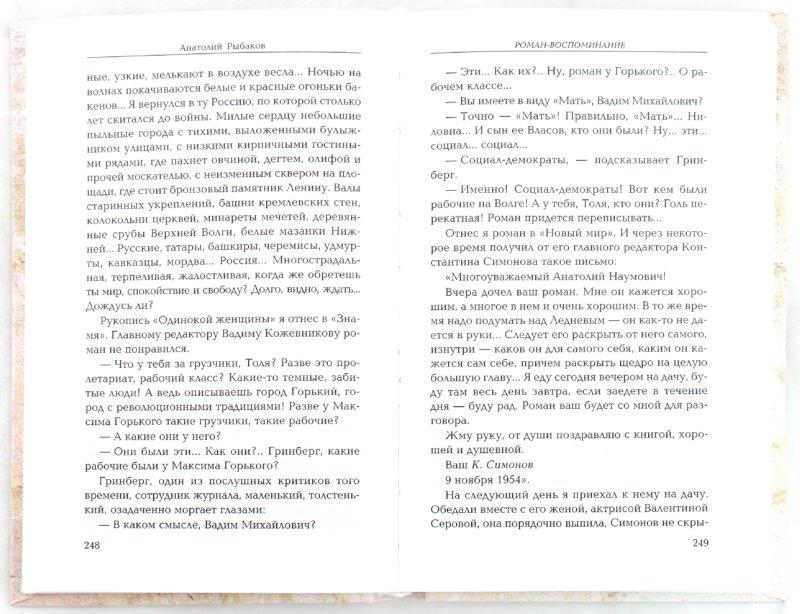 Иллюстрация 1 из 7 для Роман-воспоминание - Анатолий Рыбаков   Лабиринт - книги. Источник: Лабиринт