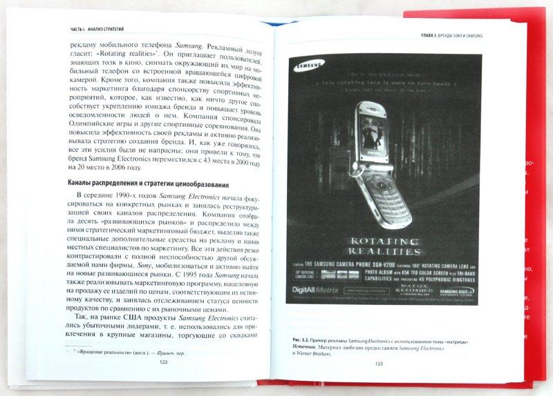 Иллюстрация 1 из 2 для Sony против Samsung. Увлекательная история борьбы - Си Чанг | Лабиринт - книги. Источник: Лабиринт