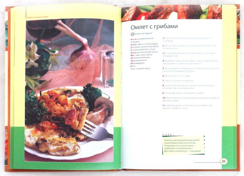 Иллюстрация 1 из 15 для Как приготовить вкусно и дешево блюда за 20 минут | Лабиринт - книги. Источник: Лабиринт