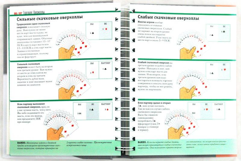 Иллюстрация 1 из 5 для Самоучитель игры в бридж - Джулиан Поттэдж | Лабиринт - книги. Источник: Лабиринт