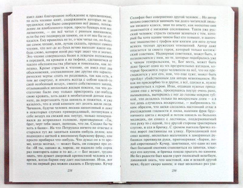Иллюстрация 1 из 40 для Мертвые души - Николай Гоголь | Лабиринт - книги. Источник: Лабиринт