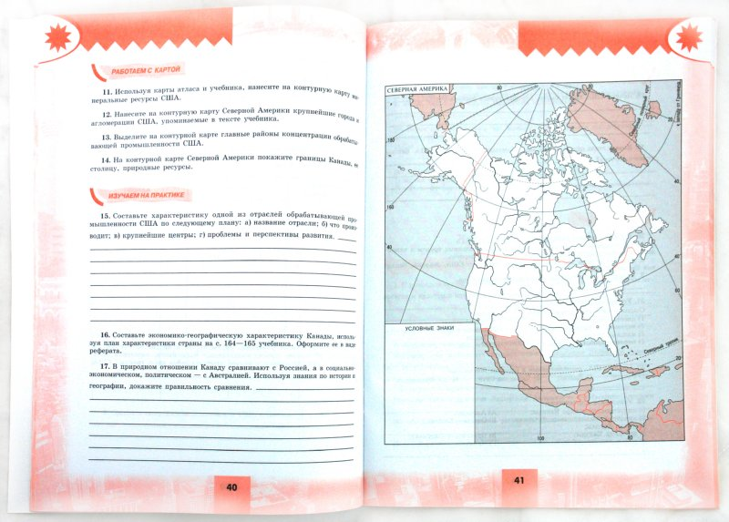 Иллюстрация 1 из 16 для География. 10-11 классы. Базовый уровень. Мой тренажер - Гладкий, Николина | Лабиринт - книги. Источник: Лабиринт