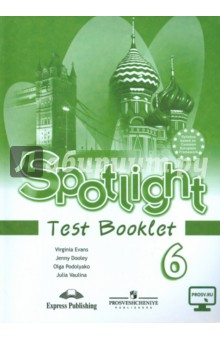 Решебник гдз на test booklet spotlight 6 класс (ответы на тесты.
