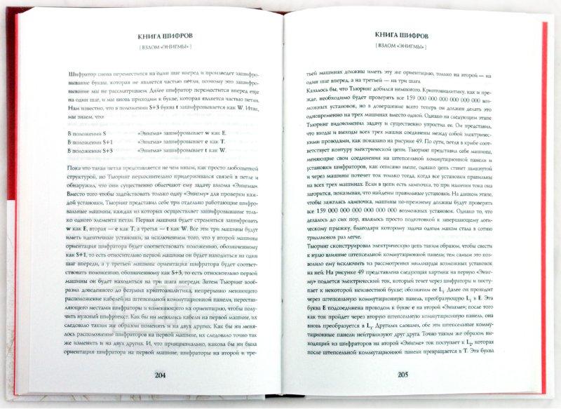 Иллюстрация 1 из 12 для Книга шифров: Тайная история шифров и их расшифровки - Саймон Сингх | Лабиринт - книги. Источник: Лабиринт