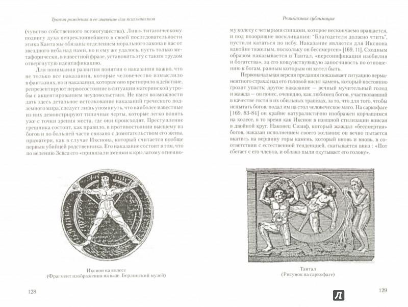 Иллюстрация 1 из 9 для Травма рождения и ее значение для психоанализа - Отто Ранк | Лабиринт - книги. Источник: Лабиринт