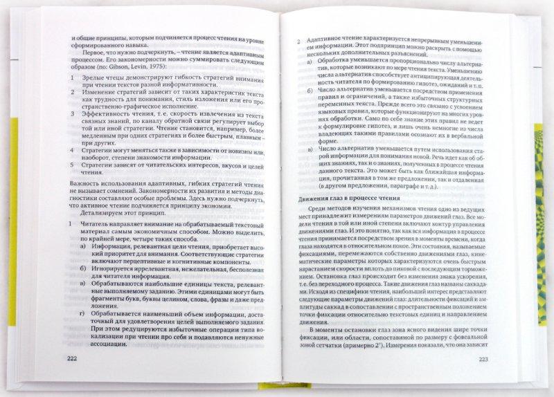 Иллюстрация 1 из 7 для Современная психофизика - Барабанщиков, Белопольский, Блинникова | Лабиринт - книги. Источник: Лабиринт