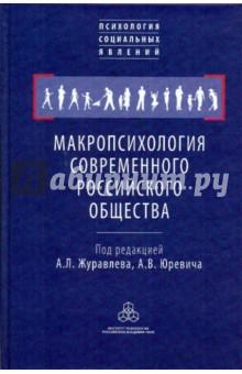 Макропсихология современного российского общества макропсихология современного российского общества