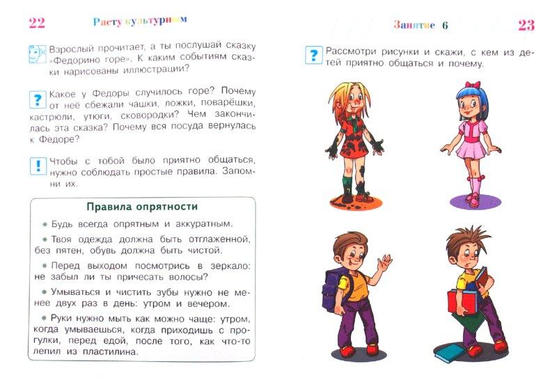 Иллюстрация 1 из 20 для Расту культурным: для детей 4-5 лет. В 2-х частях. Часть 1 - Пятак, Царикова | Лабиринт - книги. Источник: Лабиринт