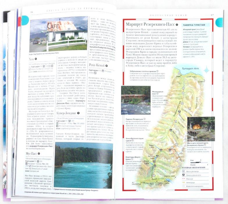 Иллюстрация 1 из 49 для Аляска. Путеводитель | Лабиринт - книги. Источник: Лабиринт