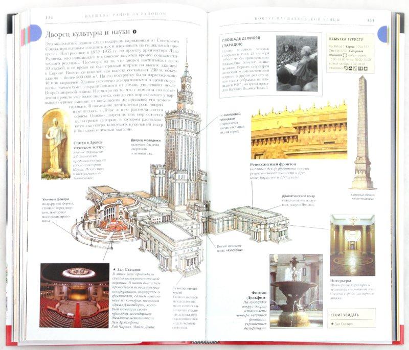 Иллюстрация 1 из 40 для Варшава | Лабиринт - книги. Источник: Лабиринт
