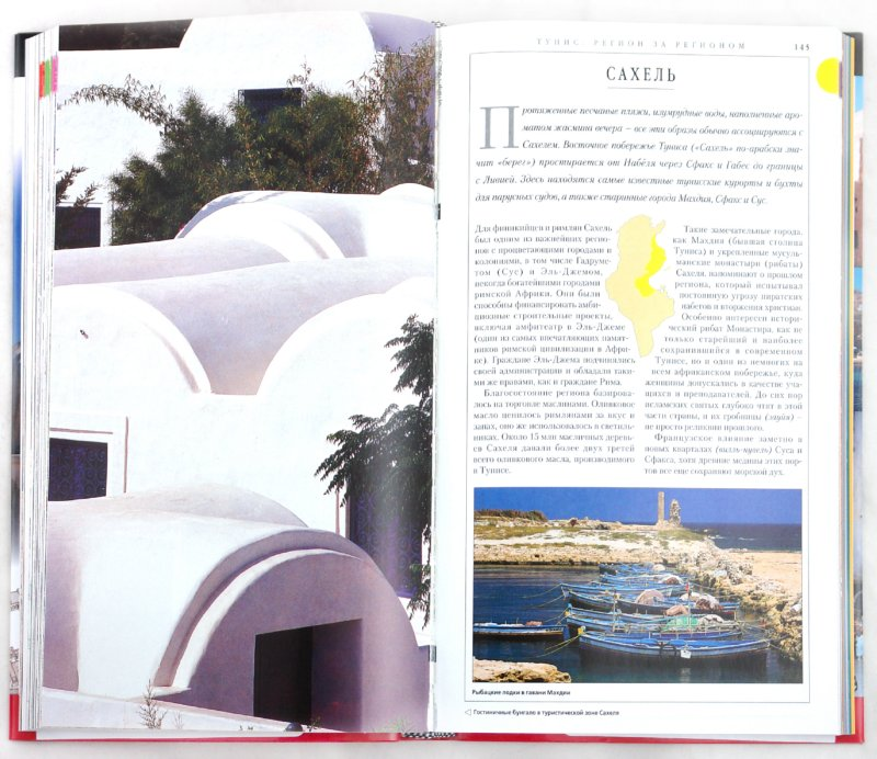 Иллюстрация 1 из 47 для Тунис - Лисовский, Лисовская | Лабиринт - книги. Источник: Лабиринт