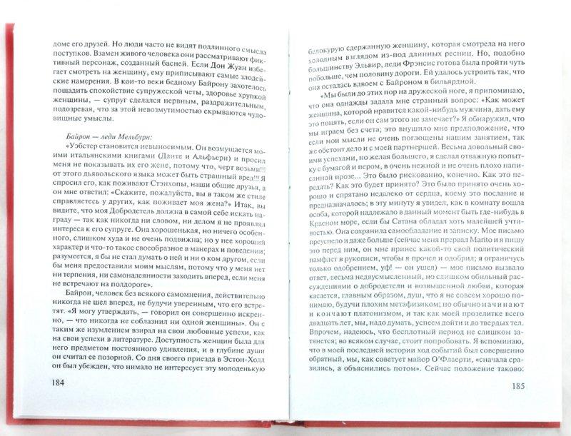 Иллюстрация 1 из 25 для Дон Жуан, или Жизнь Байрона. Биографический роман - Андре Моруа | Лабиринт - книги. Источник: Лабиринт