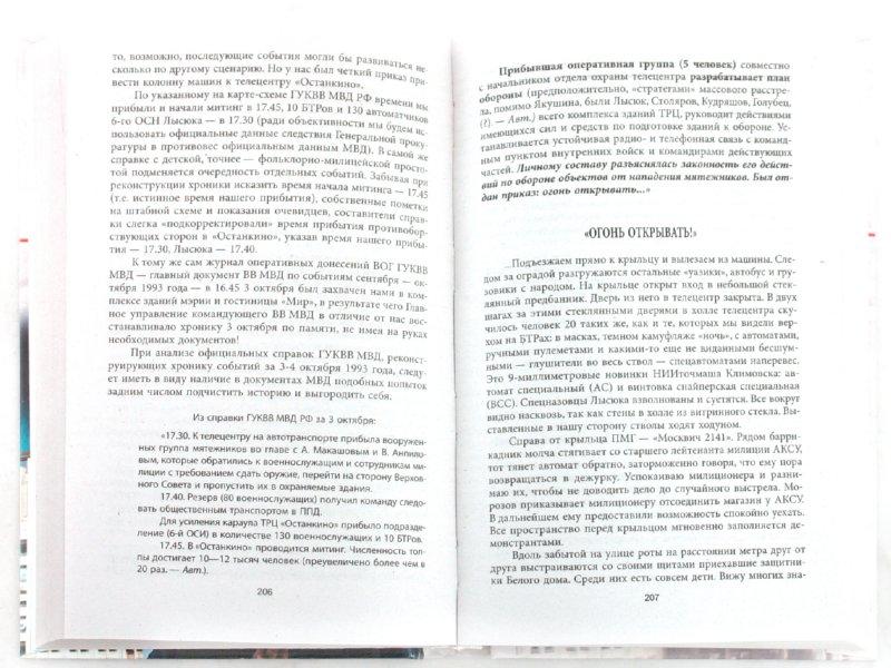 Иллюстрация 1 из 6 для Месть президента, или как расстреляли власть народа - Марат Мусин | Лабиринт - книги. Источник: Лабиринт