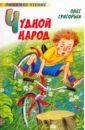 Григорьев Олег Евгеньевич Чудной народ