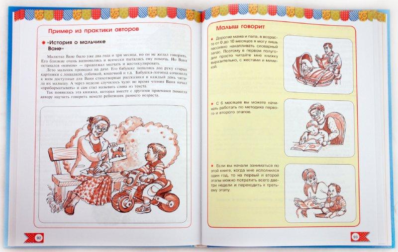 Иллюстрация 1 из 39 для Малыш начинает говорить. Развитие речи ребенка от рождения до четырех лет - Смирнова, Овчинников | Лабиринт - книги. Источник: Лабиринт